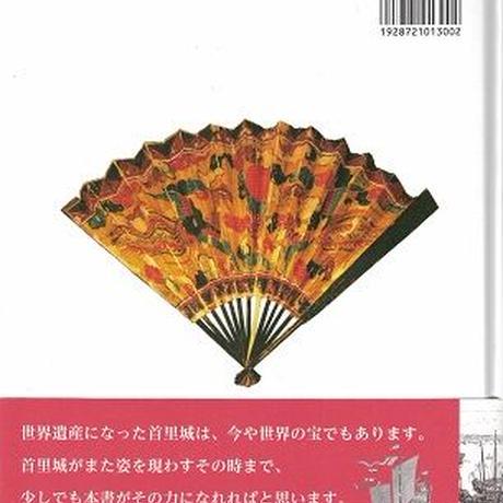 琉球という国があった