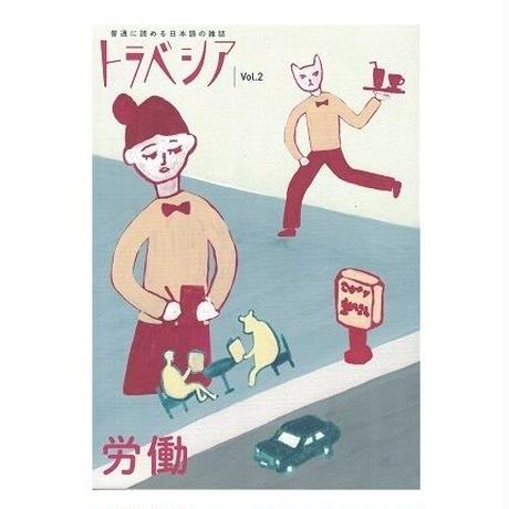トラベシア Vol.2「労働」