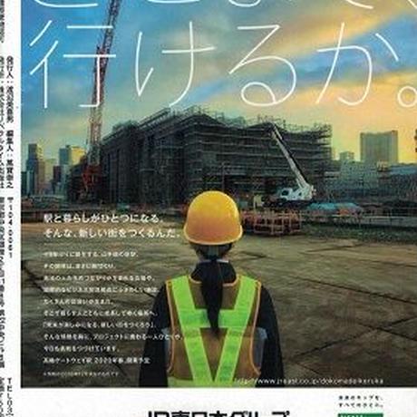極上東京立ち食いそば 2019 年