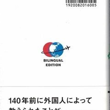 日本奥地紀行 (縮約版)