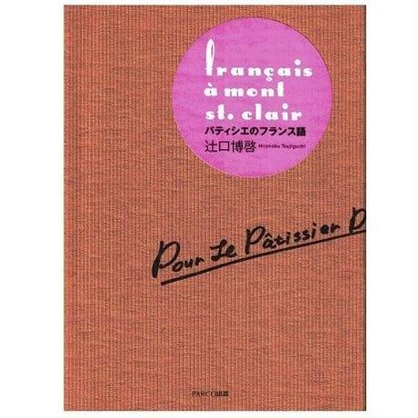 パティシエのフランス語
