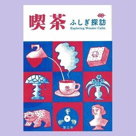 喫茶 ふしぎ探訪 第三号