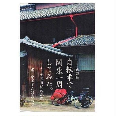 自転車で関東一周してみた。