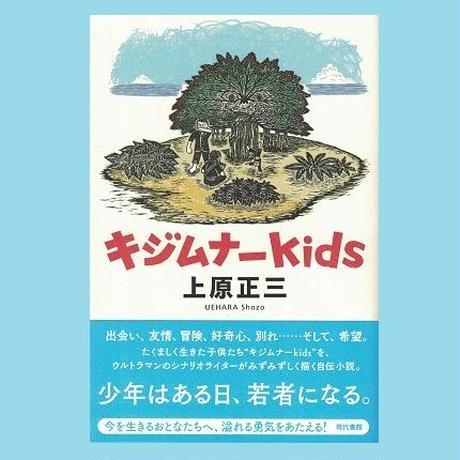 キジムナー Kids