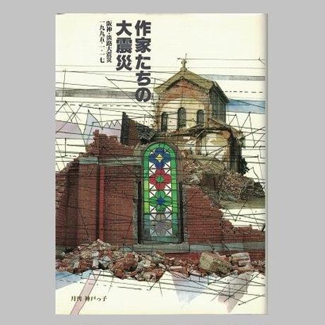 作家たちの大震災