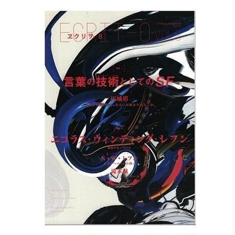 ヱクリヲ vol.8
