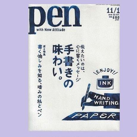 pen 2018/11/1