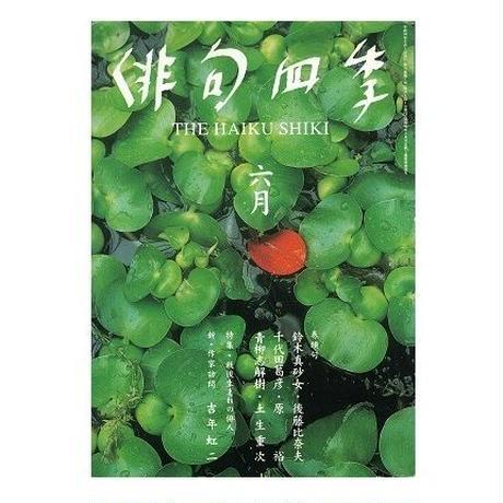 俳句四季 1998/6 月号