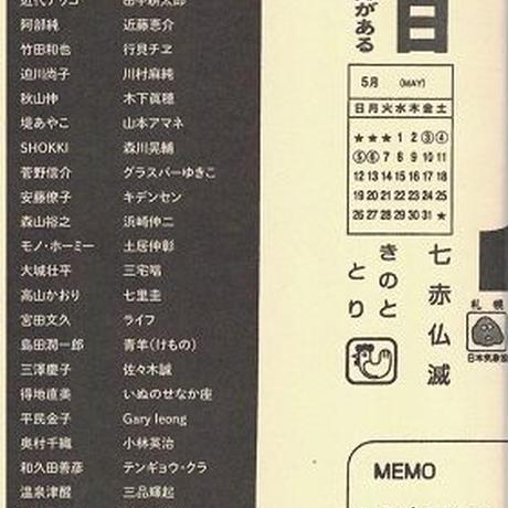 なnD 7