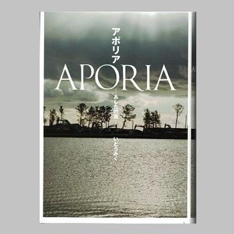 アポリア―あしたの風―