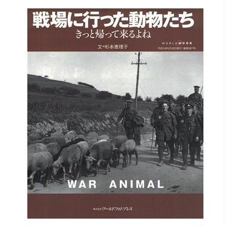 戦場に行った動物たち