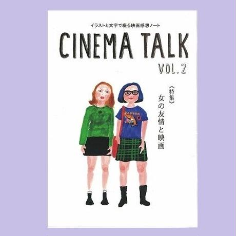 CINEMA TALK VOL.2