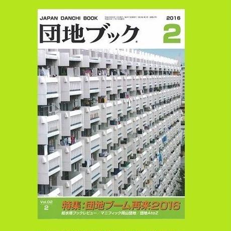 団地ブック Vol.02