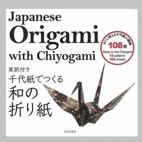 英訳付き 千代紙でつくる和の折り紙 Japanse Origami with Chiyogami