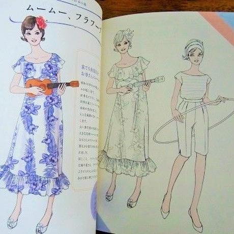 昭和のファッション おしゃれぬり絵 乃帆書房