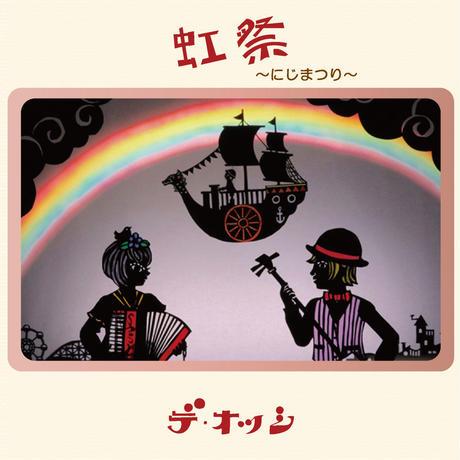 虹祭~にじまつり~<初回限定盤>