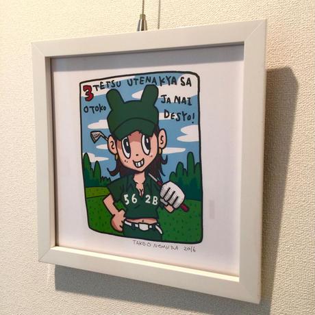 野村タケオオリジナルイラスト「3鉄打てなきゃ」