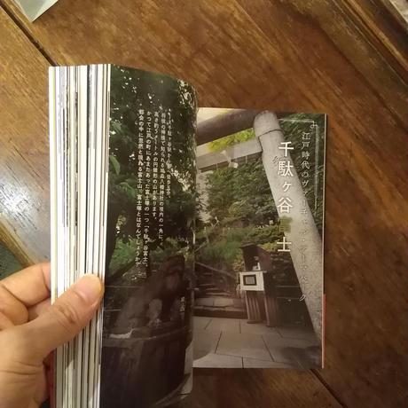 東京時層探検