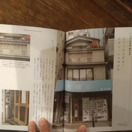 東京のかわいい看板建築さんぽ