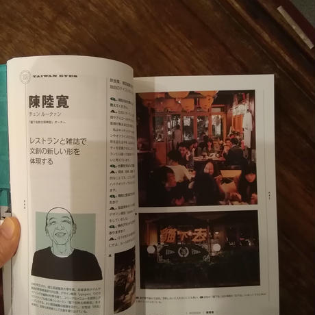 TAIWAN EYES   台湾文創