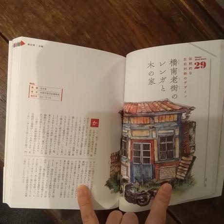 台湾路地裏名建築さんぽ