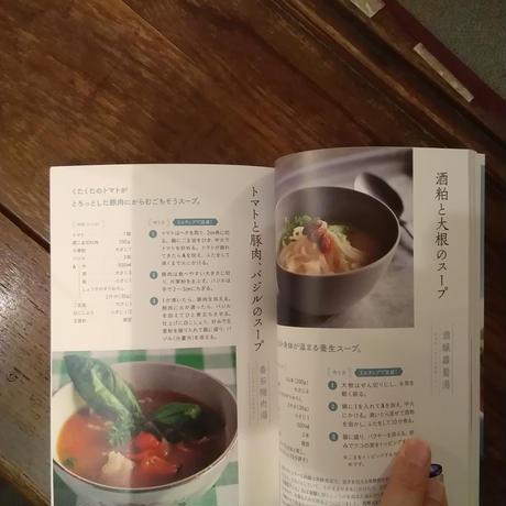 台湾スープ