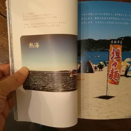 いつか熱海に行く時のために〈熱海ひとり芸術祭参加作品〉
