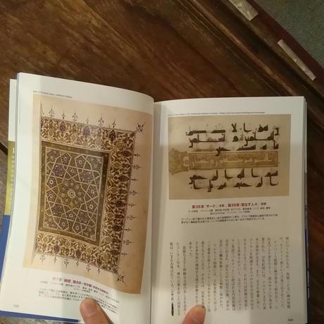 Pen BOOKS アラブは美しい