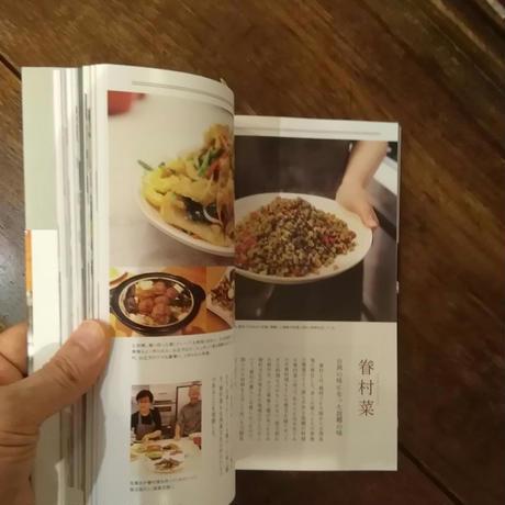 まだ知らない台湾ローカル旅とレシピ