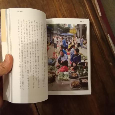 中国手仕事紀行 (雲南・貴州)