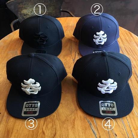 「呑」CAP