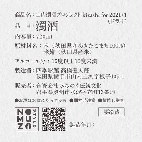 【残り16セット】【shiro by 峰乃白梅+5000円でどぶろく(DRY)が飲める】