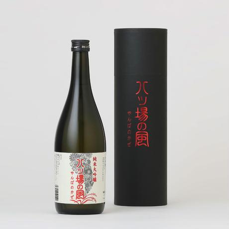 【浅間酒造】純米大吟醸 八ッ場の風