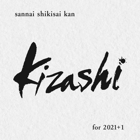 【完売】(PLAIN) shikisai kan kizashi for 2021+1