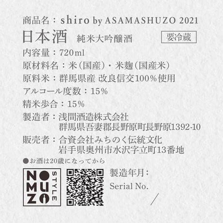 【完売】【shiro by 浅間酒造+どぶろく(DRY)がお得に飲める】