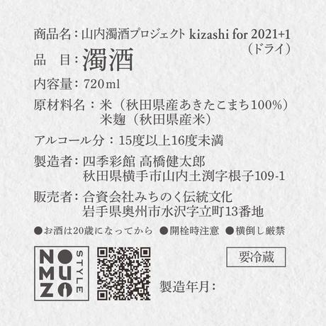 【残り僅か】(DRY) shikisai kan kizashi for2021+1