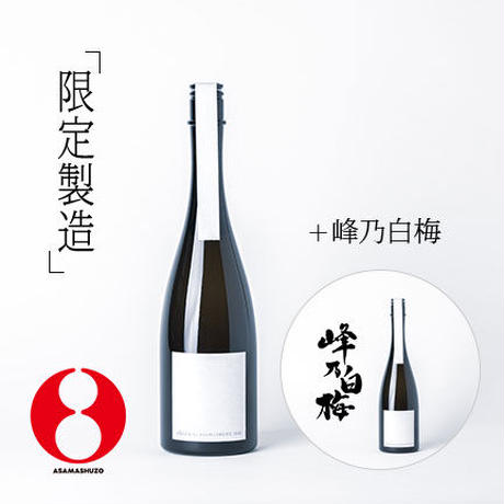【IWC金賞受賞割(3%オフ)】shiro by 浅間酒造 2021 +峰乃白梅酒造 2021(25960円→25182円(税込))