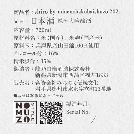 【完売】【shiro by 峰乃白梅酒造+どぶろく(DRY)がお得に飲める】