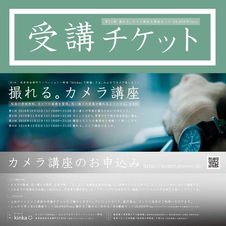 [満席] 第11期 撮れる。カメラ講座 4講座セット 18,000円(税込) 会場:かこむいえkinka 岐阜市