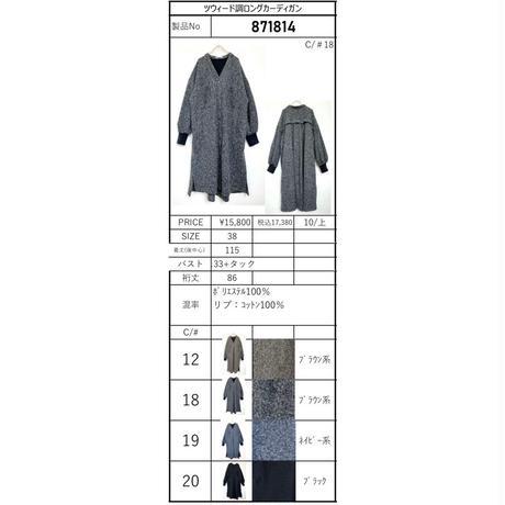 予約商品!!2021w  871814 ツイード調ロングカーディガン  ~ayane/アヤン~