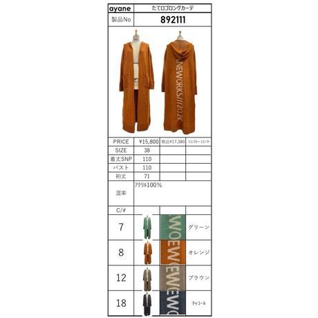 予約商品!!2021w  892111 タテロゴロングカーディガン ~ayane/アヤン~