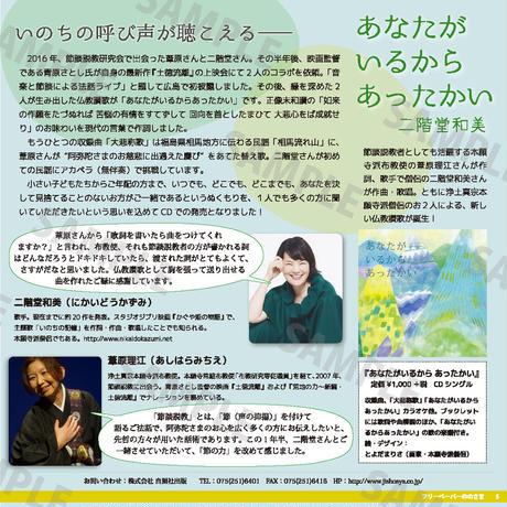 ののさま vol.21 【2017年12月号】