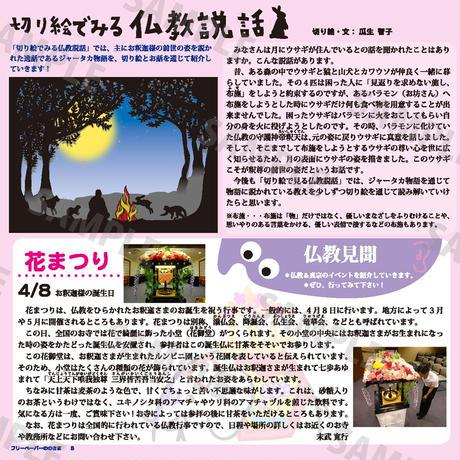 ののさま vol.6 【2014年3月号】