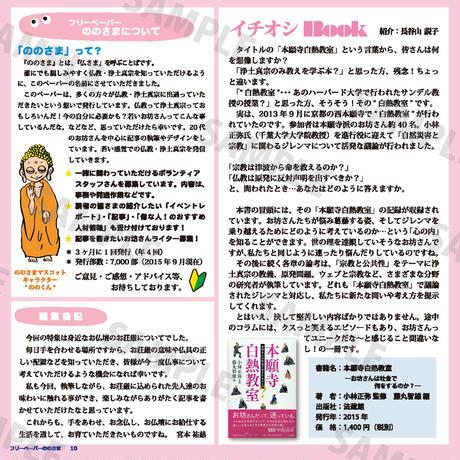 ののさま vol.12 【2015年9月号】