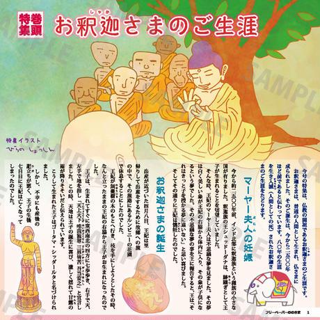 ののさま vol.18 【2017年3月号】