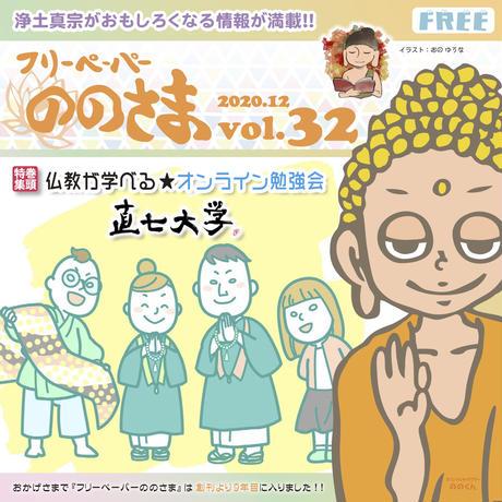 ののさま vol.32 【2020年12月号】