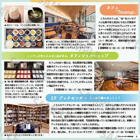 ののさま vol.23 【2018年6月号】