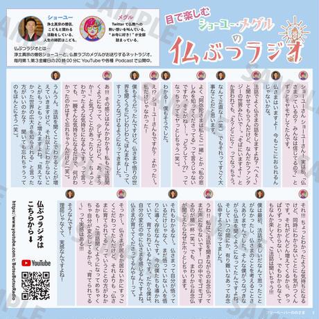 ののさま vol.33 【2021年3月号】