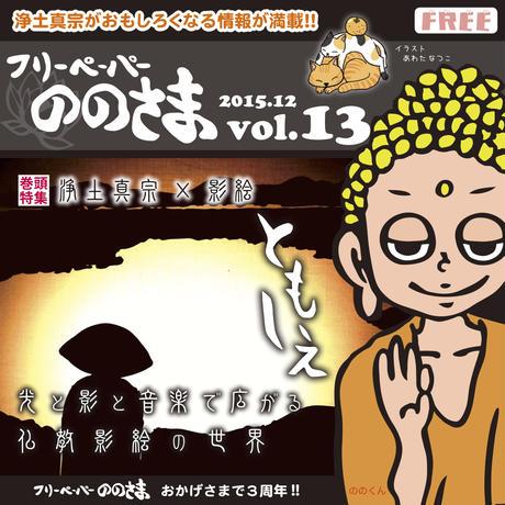 ののさま vol.13 【2015年12月号】