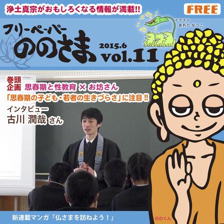 ののさま vol.11 【2015年6月号】